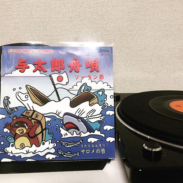.Made in TUFF VINYL「サロメの唇 / 与太郎舟唄 ソーラン節」7inch 52gドーナツ盤/海外レーベル/紙インナースリーブ/解説ペラジャケット/蓋なしPP封入.Make Neo fresh Vinyl!!!.#レコード好き #レコード女子 #サロメの唇 #madeintuffvinyl #昭和歌謡 #sazanamirecords #diskunion #vinyljunkie